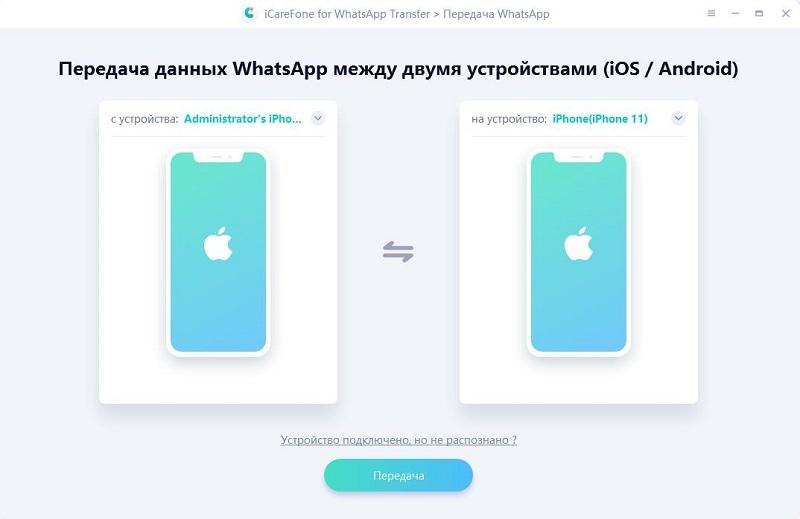перенести WhatsApp с iphone на iphone с помощью руководства icarefone