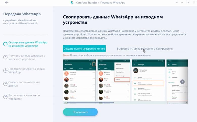 как передать сообщения WhatsApp на новый телефон iCareFone for WhatsApp Transfer