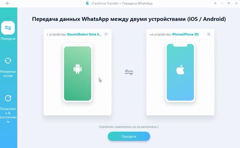 перенести WhatsApp с Android на iphone iCareFone for WhatsApp Transfer