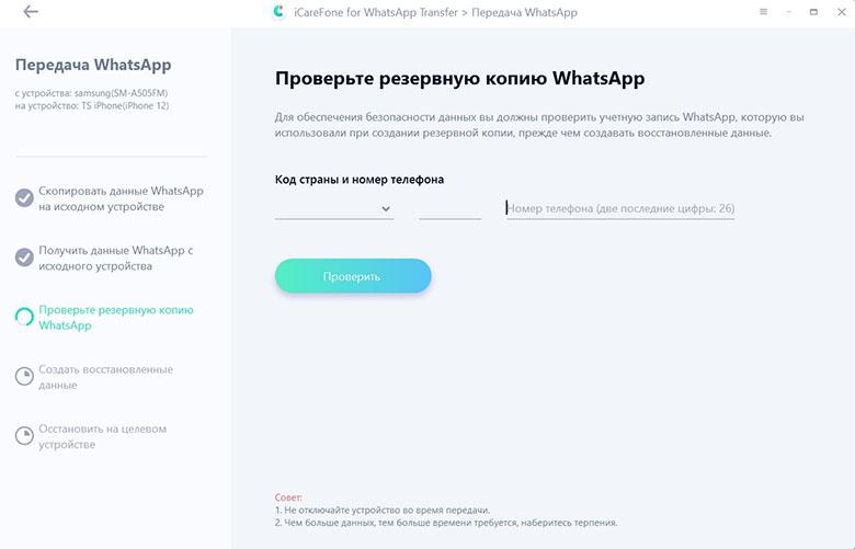 перенос чатов WhatsApp с Android на Iphone iCareFone for WhatsApp Transfer