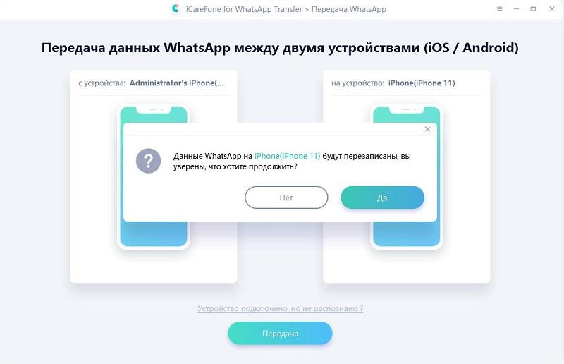 убедитесь, что вошли в WhatsApp с icarefone