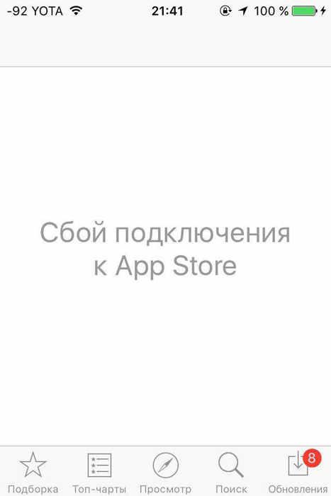 Почему происходит сбой подключения app store. Как исправить ошибки Apple ID: сбой проверки, проблемы при создании и подключении