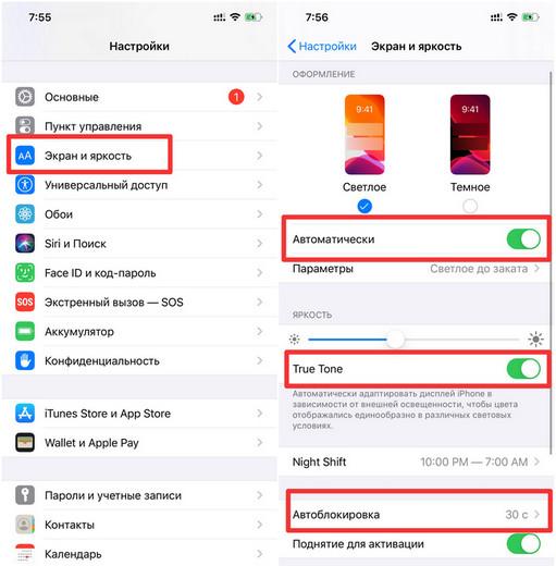 Исправить Зеленый экран iPhone