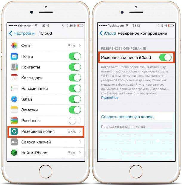 перенести данные с айфон на айфон через icloud