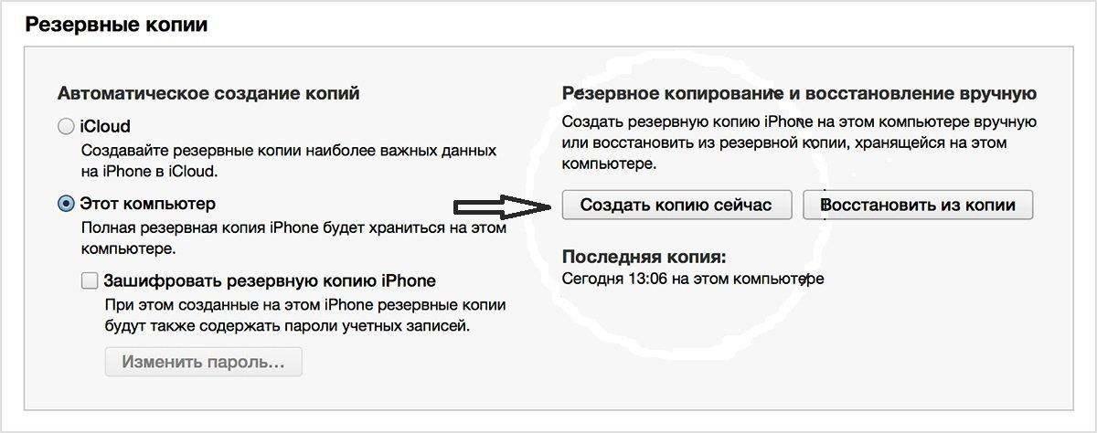 перенести данные с айфон на айфон через itunes