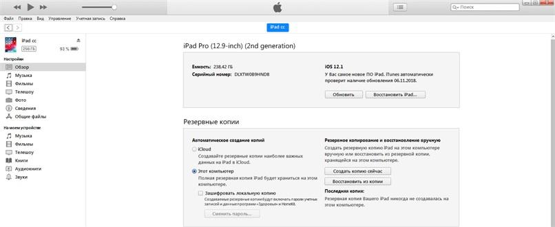 восстановить iPad через itunes