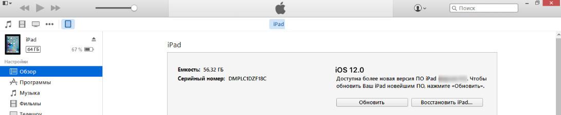 восстановить iPad