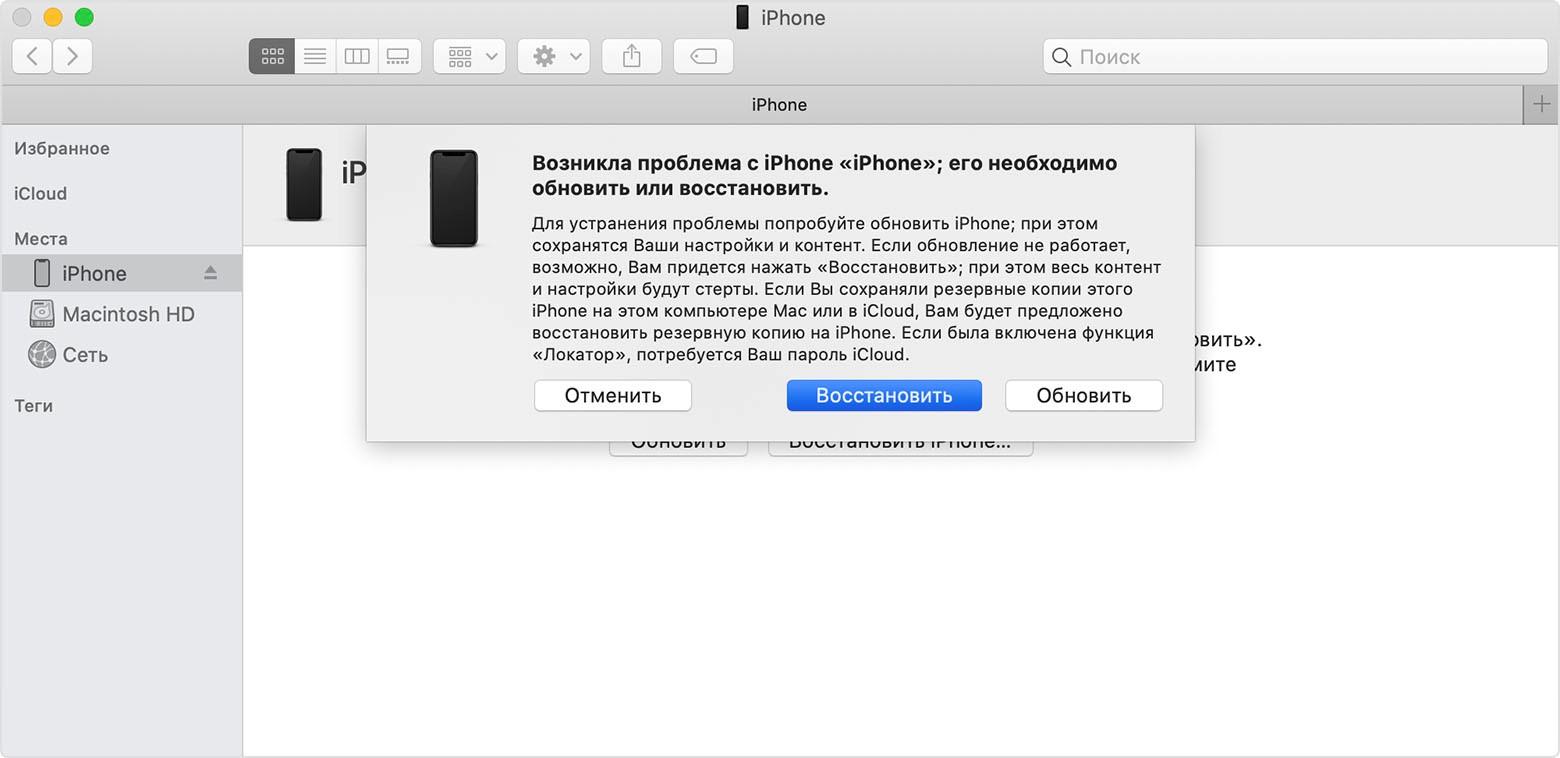 установить последнюю версию iOS