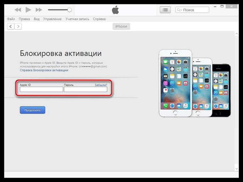 Активация iPhone через iTunes