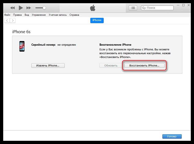 Восстановление iPhone с помощью iTunes