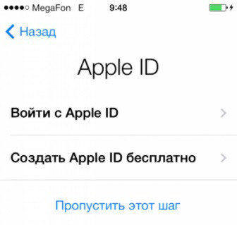 пропустить apple id