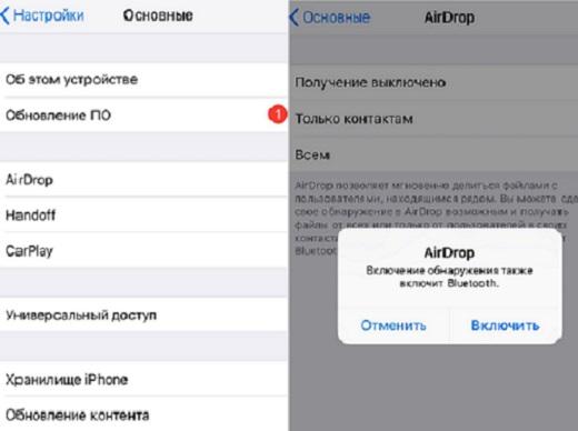 передача фото с iрhone на iрhone через AirDrop