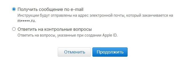 Как сбросить забытый пароль iTunes или пароль Apple ID