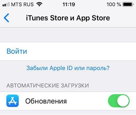 Как сбросить забытый пароль iTunes
