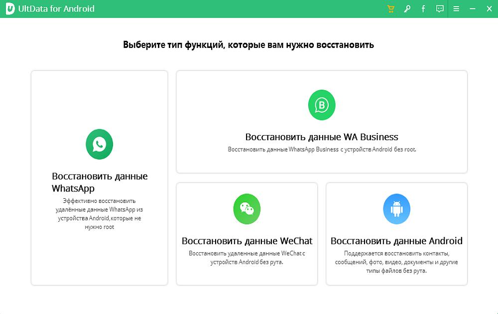 Подключите ваше устройство Android к UltData for Android