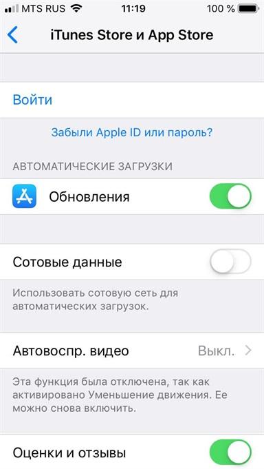 забыл Apple ID или пароль