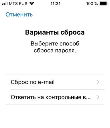 сброс по e-mail