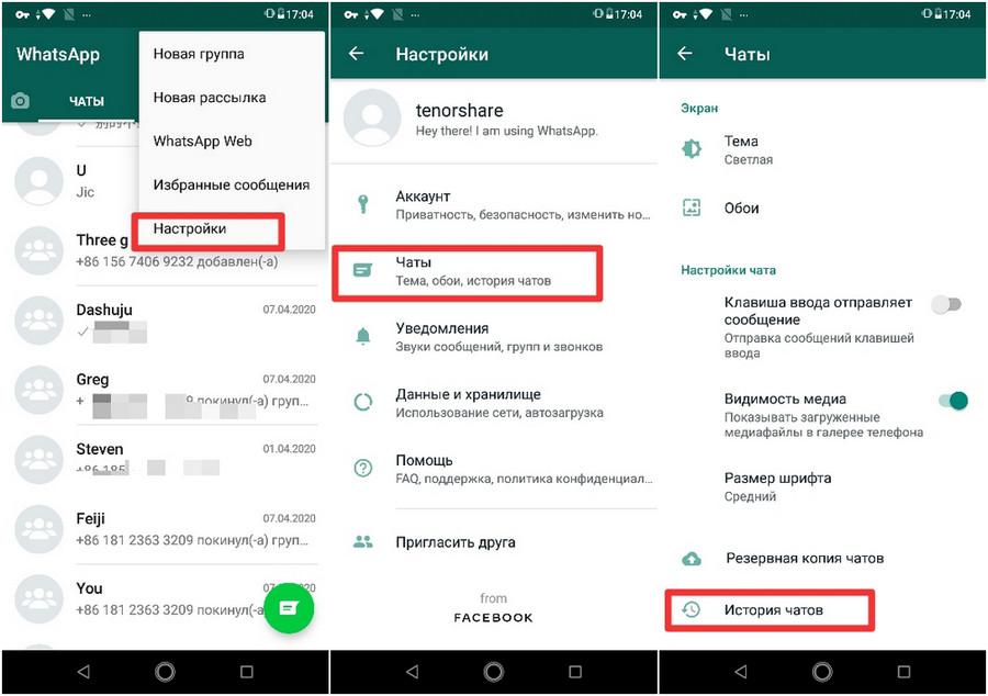 восстановить резервную копию WhatsApp с Google Диска в iCloud