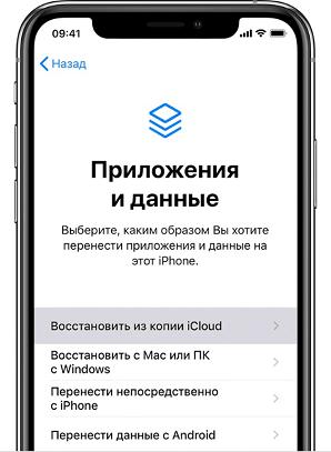 Приложения и данные