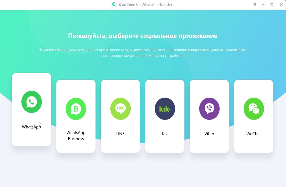 Загрузите и установите iCareFone