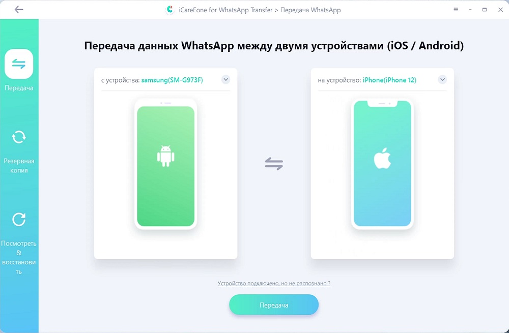 Подключите устройство и запустите WhatsApp Transfer - руководство