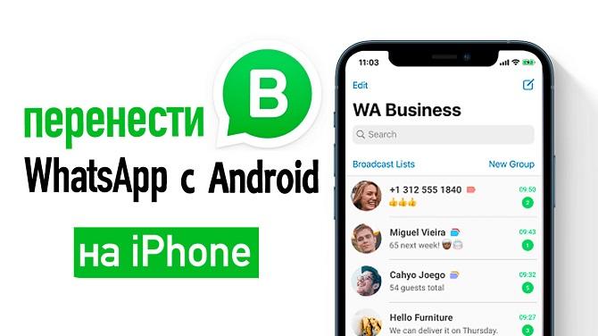 перенести WhatsApp с Android на iPhone